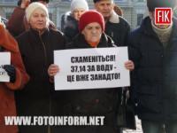 Кропивничани протестували проти чергового підвищення тарифів на воду