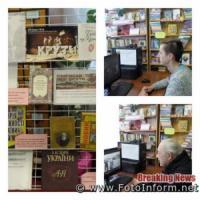 У Кропивницькому бібліотекарі організували відеоподорож в історію