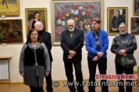 У Кропивницькому відкрилася виставка Володимира Федорова