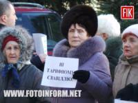 У Кропивницькому протестують проти абонплати за газ
