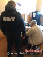 На Кіровоградщині СБУ викрила розтрату державних коштів Укрзалізниці на майже 600 тисяч гривень