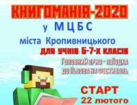У Кропивницькому відбудеться конкурс дитячого читання