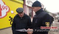 На Кіровоградщині відбулося відпрацювання селищ Петрове та міста Новоукраїнка
