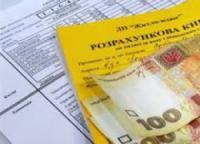 Платіжка цього лютого на 40 відсотків нижча,  ніж минулого