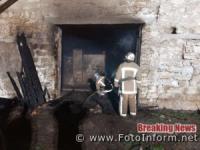 На Кіровоградщині горіла тваринницька ферма