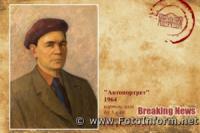 У Кропивницькому презентували віртуальну виставку Бориса Єгорова