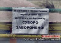 COVID-19: у Кропивницькому розвішали огороджувальні стрічки
