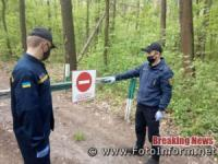 На Кіровоградщині патрулюють лісові масиви