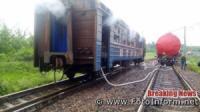 На Кіровоградщині загорівся потяг