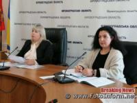 У Кропивницькому обговорили перспективи розвитку освітніх закладів області