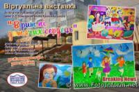 У Кропивницькому відкрили віртуальну виставку