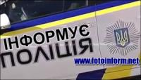 У Кропивницькому поліцейські затримали підозрюваного у вчиненні розбійного нападу