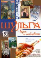 У Кропивницькому відкрито експозицію до Міжнародного дня шульги