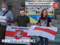 У Кропивницькому відбувається акція на підтримку білоруського народу