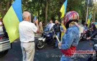 У Кропивницькому відбувся патріотичний авто-мотопробіг