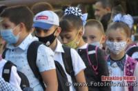 У Кропивницькому 1 вересня для школярів відбулося у незвичному форматі