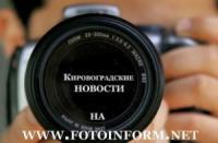 У Кропивницькому зберуться спільноти творчих фотографів