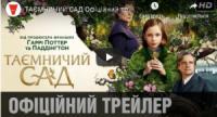 Дівчинка сирота потрапила у Таємничий сад