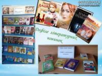 У Кропивницькому бібліотекарі знайомили містян з новинками літератури