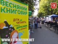 У Кропивницькому відкрився книжковий ярмарок