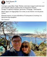 Екс-генпрокурор Юрій Луценко бореться з онкохворобою
