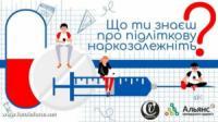 До уваги батьків: наркозалежність в Україні «молодшає»