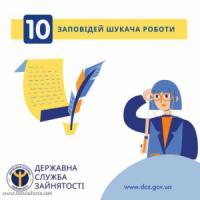 Десять заповідей шукача роботи