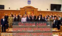 У Кропивницькому відбулася остання сесія депутатів обласної ради