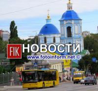 Як у Кропивницькому зустрічатимуть 2021 рік