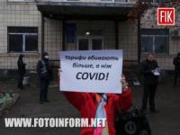У Кропивницькому біля будівлі «Дніпро-Кіровоград» відбувся пікет