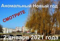 Аномальный Новый год в Кропивницком