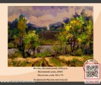 У Кропивницькому відкрили віртуальну виставку Фелікса Полонського