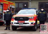 Кропивницький: 4 нових спецавтомобіля отримали рятувальники