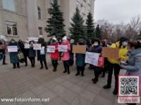 У Кропивницькому мітингували проти підвищення тарифів