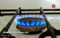 На скільки подешевшає газ для мешканців Кіровоградщини