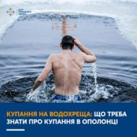 Чи може одноразове купання на Водохреща загартувати і зміцнити ваш організм?