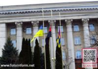 У Кропивницькому приспустили прапори на знак жалоби