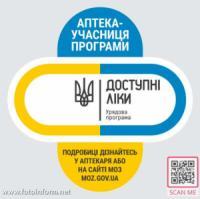 Три нових препарати внесено до переліку програми «Доступні ліки»