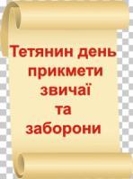 Тетянин день: прикмети,  звичаї та заборони