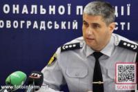 Начальник Нацполіції Кіровоградщини розповів про особу громадянина,  причетного до вибуху