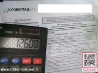На Кіровоградщині почали по-новому рахувати оплату за транспортування газу: хто заплатить більше