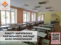 У Кропивницькому розслідують випадок харчового отруєння серед учнів школи