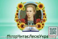 У Кропивницькому започаткували флешмоб до ювілею Лесі Українки