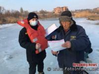 На Кіровоградщині мешканців закликають не виходити на кригу