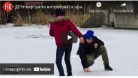 Небезпечні розваги: діти вирішили випробувати кригу на Інгулі на міцність