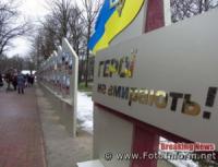 У Кропивницькому вшанували пам'ять бійців,  які загинули в зоні АТО
