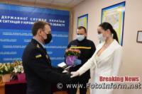 У Кропивницькому привітали жінок-рятувальниць