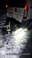 На Кіровоградщині рятувальники 13 разів виїздили для надання допомоги водіям