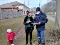 На Кіровоградщині містян застерігають від необережного поводження з вогнем