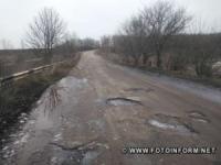 На Кіровоградщині відремонтують дорогу в Новоукраїнському районі